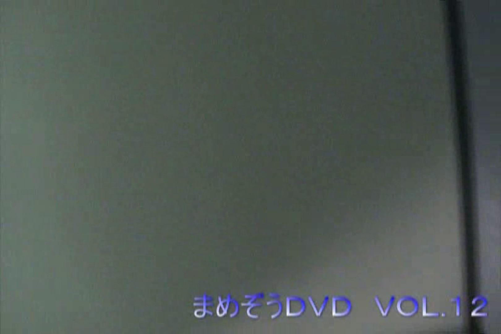 まめぞうDVD完全版VOL.12 OL   ギャル・コレクション  63連発